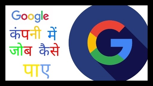 How To Apply And Get Job In Google In Hindi