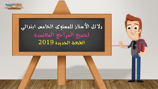 دلائل الأستاذ للمستوى الخامس ابتدائي لجميع المراجع المعتمدة – الطبعة الجديدة 2019