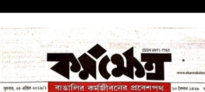 [PDF] Karmakshetra Paper Bengali Today PDF Employment Newspaper||karma kshetra e-paper weekly pdf download for free