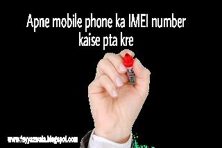 Apne mobile phone ka IMEI number kaise pta kre?