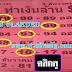 มาแล้ว...เลขเด็ดงวดนี้ 2ตัวตรงๆ หวยซองแดงทำเงินล้าน งวดวันที่ 1/12/61