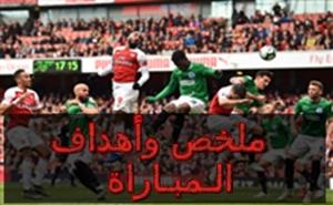هدفا مباراة أرسنال وبرايتون في الدوري الإنجليزي