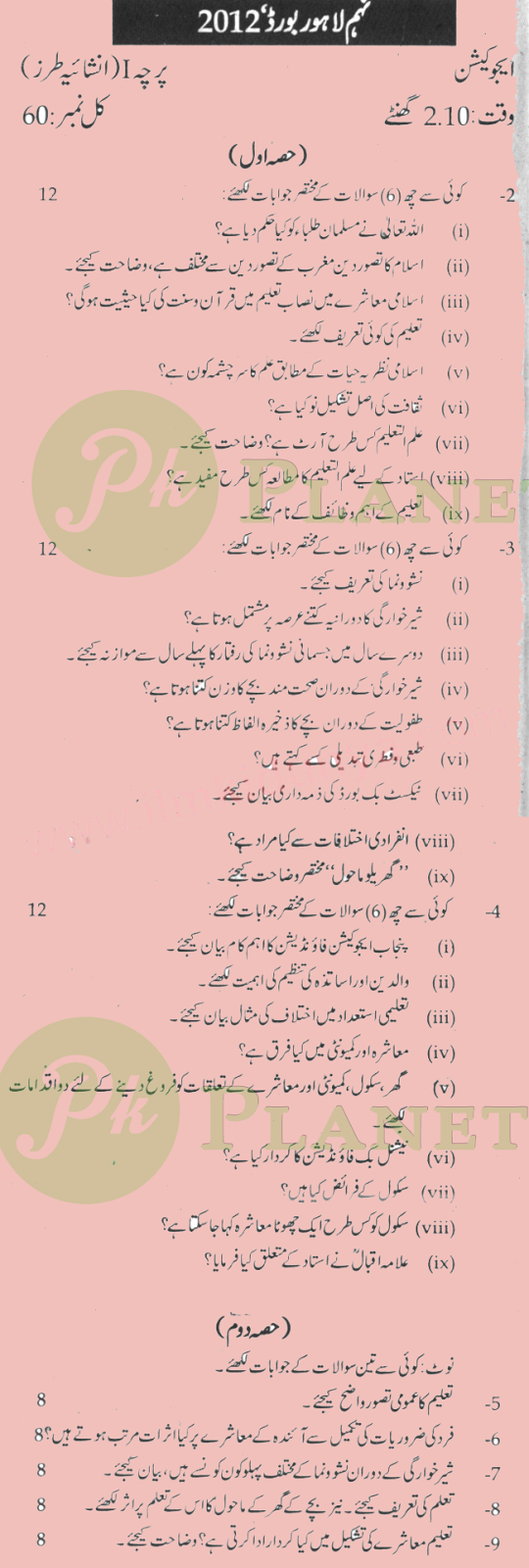 Past Papers of 9th Class Lahore Board 2012 Education