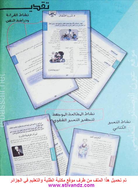 كتاب اللغة العربية لسنة الرابعة متوسط