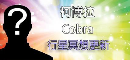 揭密者柯博拉(Cobra)2015年09月22日訊息:歐洲冥想的回報
