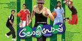 Lollipop 2008 Malayalam Movie Watch Online