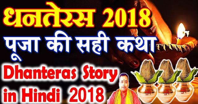 dhanteras vrat katha in hindi