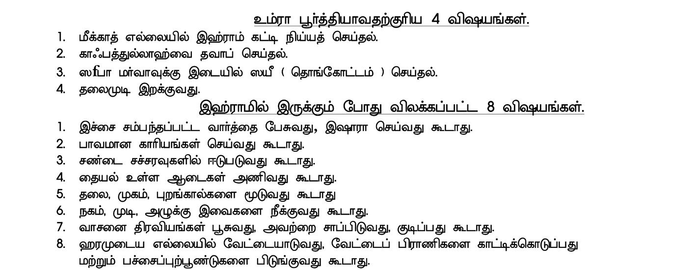 HOW TO PERFORM UMRAH IN TAMIL உம்ரா செய்யும் முறை தமிழில்