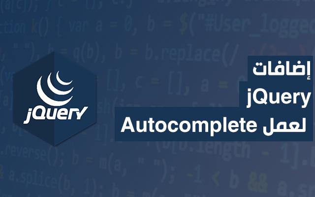 14 إضافة جي كويري لعمل Autocomplete