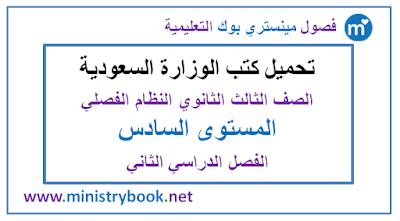 تحميل كتب الصف الثالث الثانوي المستوي اتلسادس الفصل الدراسي الثاني النظام الفصلي 1438-1439-1440-1441