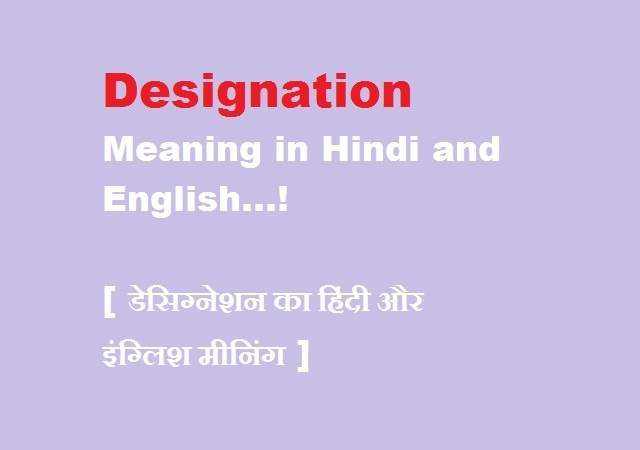 Designation Meaning in Hindi and English