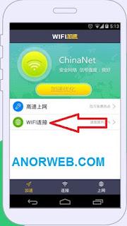 تقوية اشارة الواي فايWIFI بتطبيق الصيني 超级wifi加速器 APKالجديد والمذهل للاندرويد