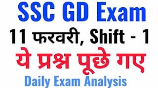 SSC GD Exam Question Asked 11 Feb. 2019