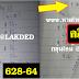 มาแล้ว...เลขเด็ดงวดนี้ 3ตัวตรงๆ หวยทำมือเลขเด็ดแมงปอ แบ่งปันฟรี งวดวันที่1/4/62