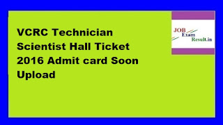 VCRC Technician Scientist Hall Ticket 2016 Admit card Soon Upload
