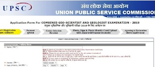 UPSC Combined Geo-Scientist and Geologist Examination, 2019 Apply Now