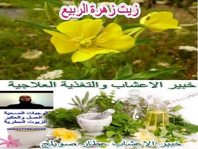علاج العقم بالاعشاب الطبية خبير الاعشاب والتغذية العلاجية زيت زهرة الربيع المسائية