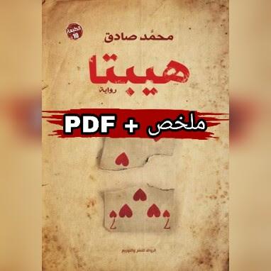 ملخص + PDF رواية :هيبتا | محمد صادق