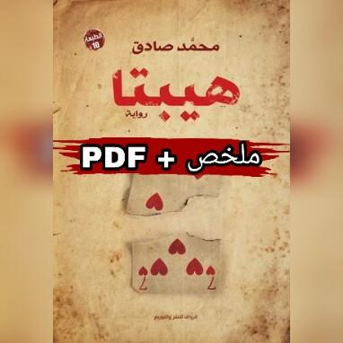 ملخص + PDF رواية : هيبتا | محمد صادق