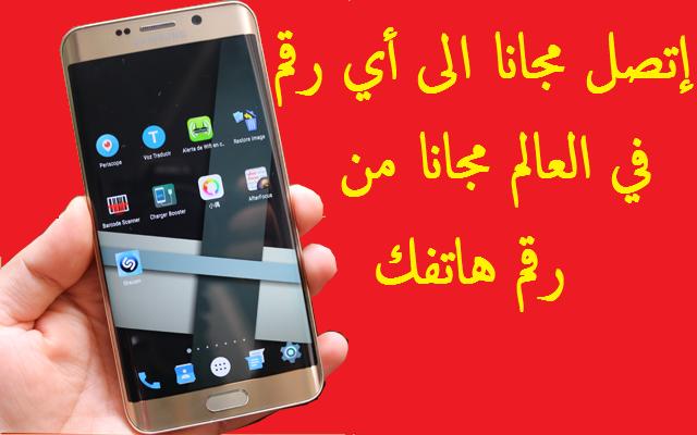 إتصل مجانا لأي رقم في العالم برقم هاتفك