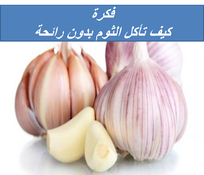 https://www.cookclub1.com/2017/08/garlic-without-flaver.html