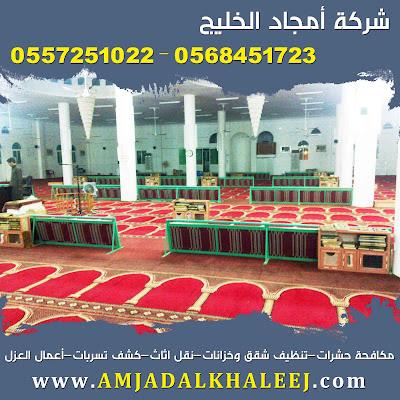 افضل شركة تنظيف وغسيل مساجد بالمدينة المنورة 0568451723