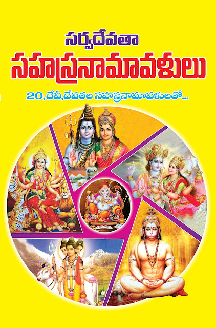 సర్వదేవతా సహస్రనామాలు | Sarvadevata SahasraNamalu | GRANTHANIDHI | MOHANPUBLICATIONS | bhaktipustakalu