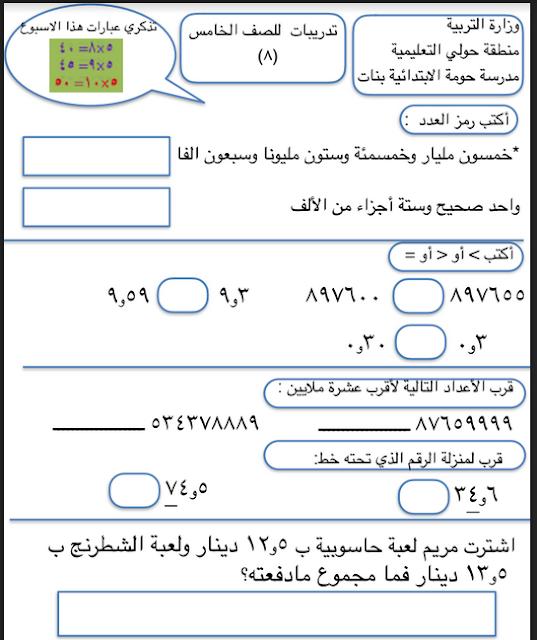 أوراق تدريبات رياضيات للصف الخامس إعداد إيمان الصراف الفصل الاول 2019