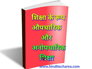 शिक्षा के प्रकार,types of education,forms of education