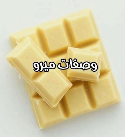 طريقة عمل الشيكولاتة البيضاء للتزيين وغطاء للحلويات