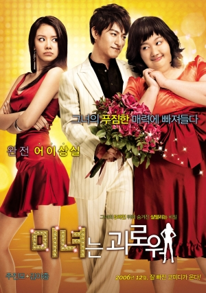 200 Hundred Pounds Beauty (2006) ฮันนะซัง สวยสั่งได้