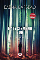 https://www.culture21century.gr/2019/02/eutyxismenh-zwh-ths-elena-varvello-book-review.html
