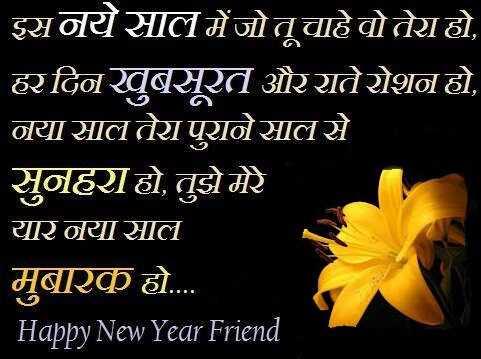 Happy New Year 2016: Happy New Year 2016 Shayari Hindi