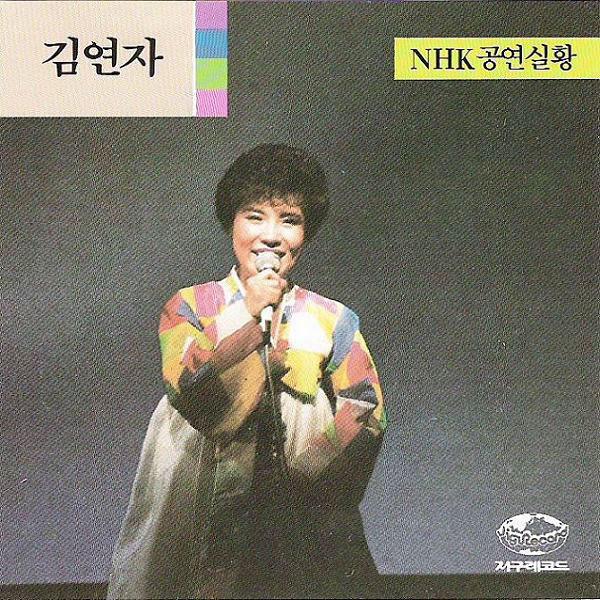 Kim Yon Ja – Kim YeonJa NHK Live