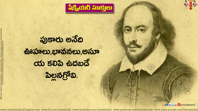 Here is a shakespeare Telugu Bet Quotes about Love Your Work, Telugu Shakespeare Messages with Quotes hd images, Quotes adda Shakespeare Messages and Wallpapers in telugu, Top Famous Telugu Shakespeare Wallpapers quotes and Words, Shakespeare Great Lines about Love your Work in Telugu images, Great People Shakespeare Positive Thinking Quotes Wallpapers HD.