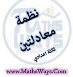 نظمة معادلتين ثالثة اعدادي
