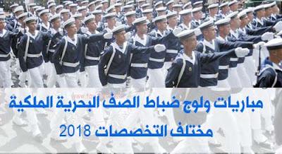 مباريات تلاميذ ضباط الصف بالبحرية الملكية 2018