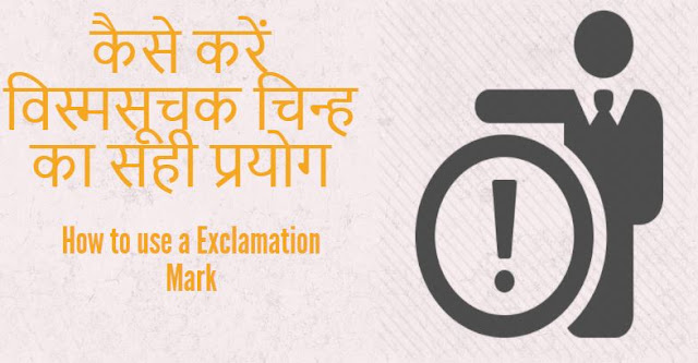 How to use a Exclamation Mark