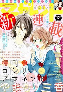 'Tsubaki-Chou Lonely Planet' nova série de Yamamori Mika, faz sua estreia.