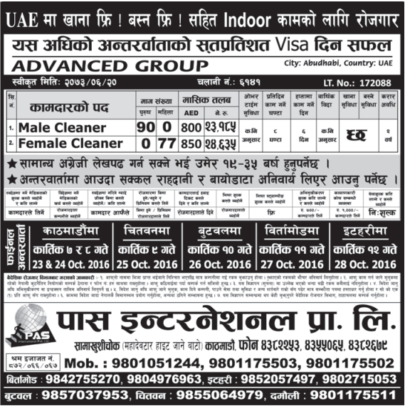 FREE VISA, FREE TICKET, Jobs For Nepali In U.A.E. Salary -Rs.24,635/