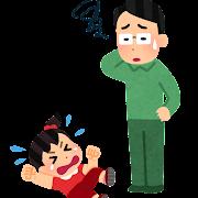 駄々をこねる子供に困る父親のイラスト