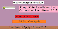 Pimpri Chinchwad Municipal Corporation Recruitment 2017–  Driver