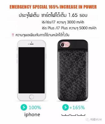 รีวิวขาย แบตสำรองเคส iPhone Power Bank WUW