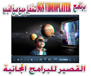 SGS VideoPlayer