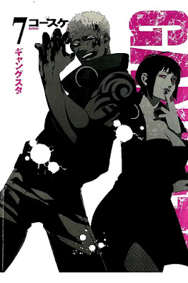 [Manga] ギャングスタ 第01-07巻 [Gangsta. Vol 01-07] RAW ZIP RAR DOWNLOAD
