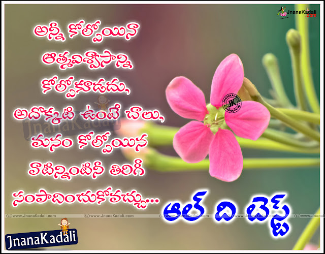 Wish you all the best Inspirational Quotes and Pictures,Top 34 all the best Inspirational Picture Quotes Move Me Quotes,All The Best Wishes Telugu Greetings SMS Quotes Images,Beautiful Telugu All the best Inspirational Life Quotes with telugu kavithalu,17 all the best Inspirational Picture Quotes To Change Your Life,Searches related to all the best images with quotes,all the best best images with quotes in hindi,all the best best images with quotes about life,all the best best images with quotes on friendship