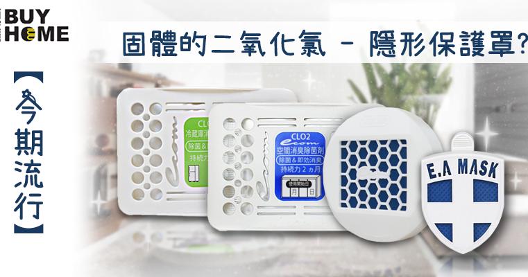 【今期流行】可以製造隱形保護罩包圍你的固體殺菌盒? | 百家匯 Buyhome.hk - 團購資訊