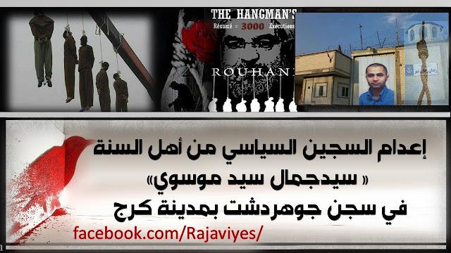 إعدام السجين السياسي منأهل السنة « سيدجمال سيد موسوي» في سجن جوهردشت بمدينة كرج