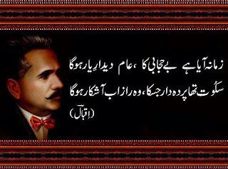 Zamana aya hai bay hijabi ka aam deedar e yaar hoga   Sakoot tha parda daar jiska wo raaz ab ashkar hoga Urdu Poetry lovers 2 line Urdu Poetry, Sad Poetry, Allama Iqbal,