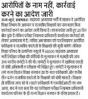 RECRUITMENT, SHIKSHAK BHARTI : शिक्षक भर्ती मामले में आरोपितों के नाम नहीं, कार्रवाई करने का आदेश जारी